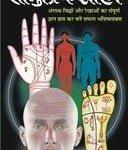 सामुद्रिक शास्त्र (Samudrika Shastra in Hindi)