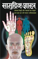 Complete Samudrika Shastra in Hindi