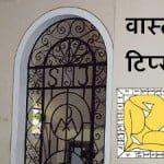 वास्तु शास्त्र के उपाय : Vastu Shastra Tips in Hindi
