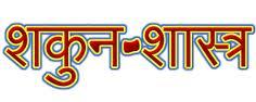 Shakun Shastra in Hindi