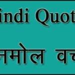 Quotes In Hindi | Hindi Quotes | हिंदी में अनमोल विचारों और कथनों का संग्रह