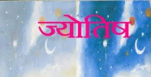 Jyotish Shastra in Hindi,