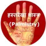 हस्त रेखा ज्योतिष (Palmistry in Hindi)