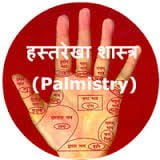 Palmistry in Hindi