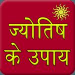 ज्योतिष उपाय (Jyotish Upay)