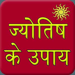 Jyotish Upay