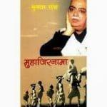 Munawwar Rana – Muhazir Nama  (मुनव्वर राना – मुहाजिरनामा)