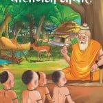 पौराणिक कथाएं | Pauranik Kathayen