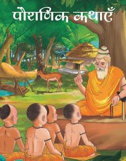 400 पौराणिक कथाएं | 400 Pauranik Kathayen