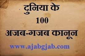 100 Amazing Laws From Around The World In Hindi, Weird, Strange, Adbhut, Kanoon,