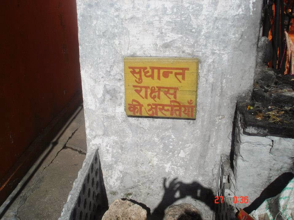 Pauranik story of Sudh Mahadev