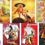 सात पौराणिक पात्र जो आज भी है जीवित (7 Immortals (Chiranjeevi) of Hindu Mythology)