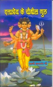 Lord Dattatreya and his 24 gurus story in Hindi