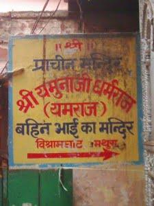 Yamuna Dharamraj temple Mathura History in Hindi