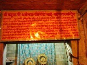 yama dwitiya story in hindi