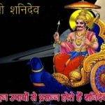 Shani dosh nivaran upay :शनि दोष निवारण के उपाय /टोटके (भाव/लग्न अनुसार)