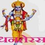 Lakshmi prapti ke upay : धनतेरस के दिन लक्ष्मी को प्रसन्न करने के लिए किए जाने वाले उपाय