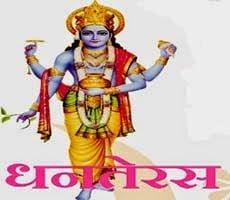 Dhanteras pe Lakshmi prapti ke upay in Hindi