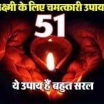 दीपावली पर देवी लक्ष्मी को प्रसन्न करने के लिए 51 उपाय