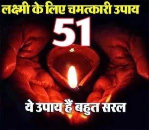Lakshmi ko prasan karne ke upay in Hindi