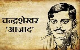 Chandra Shekhar Azad Story, Kahani, Biography in Hindi