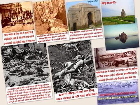Mirpur History & Story in Hindi