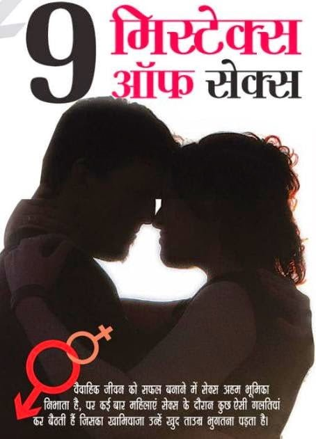9 Sex mistakes of women in Hindi