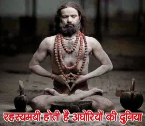 Aghori, Hindi, Story, History, Kahani, Interesting, Facts,