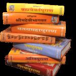 18 Purana in Hindi : जानिए महर्षि वेदव्यास द्वारा रचित 18 पुराणों के बारें में –