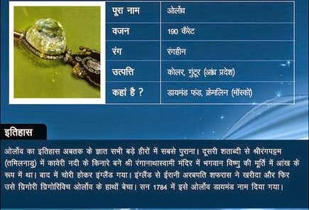 Orlov diamond Story & History in Hindi
