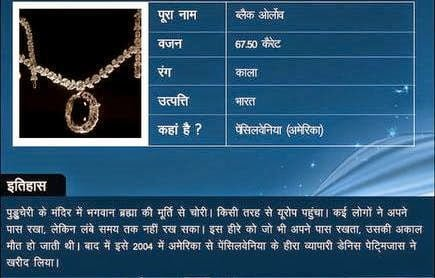 Black Orlov diamond Story & History in Hindi