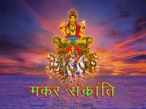Jyotish : Makar sankranti ke upay in Hindi