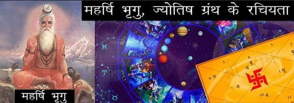 Bhrigu samhita predictions in Hindi
