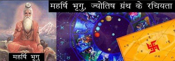 Bhrigu samhita predictions in Hindi