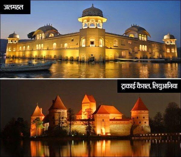Jalmahal and Trakai castle History in Hindi