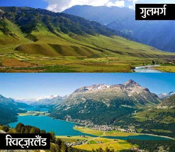 Gulmarg and Switzerland in Hindi Information, History & Story in Hindi