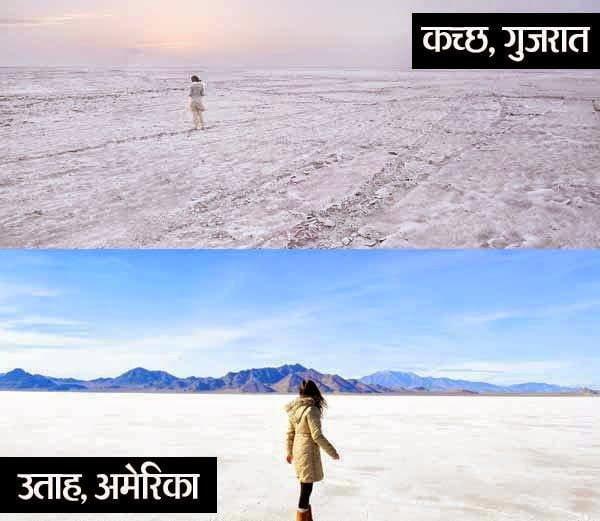 Kutch,Gujarat and Utah, Amerika Information, History & Story in Hindi