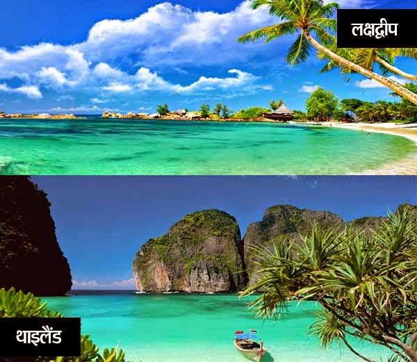 Lakshadweep and Thailand Information, History & Story in Hindi