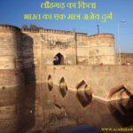 लौहगढ़ का किला- भारत का एक मात्र अजेय दुर्ग, मिट्टी का यह किला तोपों पर पड़ा था भारी, 13 युद्धों में भी नहीं भेद पाए थे अंग्रेज