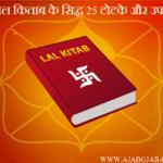 लाल किताब के सिद्ध 25 टोटके और उपाय (Lal Kitab ke Totke aur Upay)