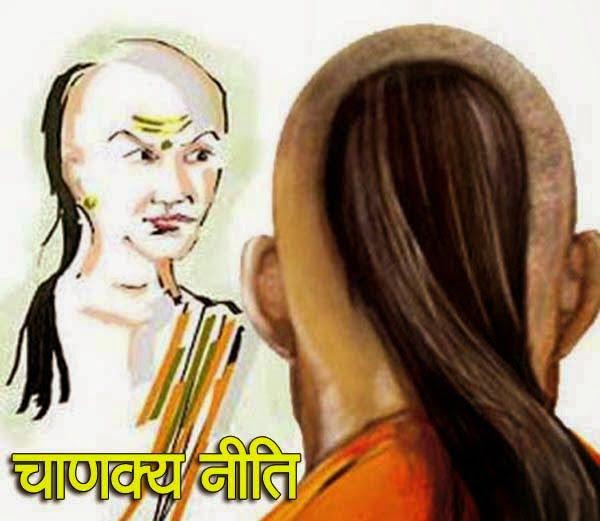 Chankaya Niti In ke beech se kabhi nahi nikalana chahiye