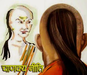 Chanakya Niti We Should Not Disclose Our This Type Of Secrets