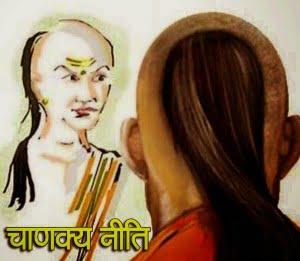 Chanakya neeti about quit place