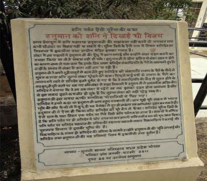 Shani Temple Morena Gwalior story in Hindi
