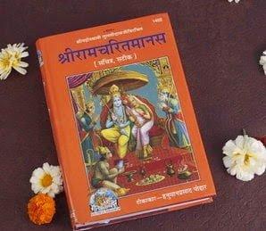 Ramcharitmanas Lesson in Hindi
