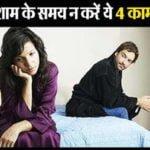 मनु संहिता (Manusanhita)- स्त्री हो या पुरुष शाम के समय नहीं करने चाहिए ये 4 काम