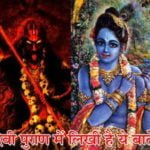 देवी पुराण- मां काली के अवतार थे श्रीकृष्ण, राधा के रूप में जन्मे थे शिव!, जानिए देवी पुराण में लिखी रोचक बाते