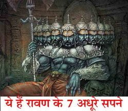 Know Which 7 Works Could Not Do Ravana