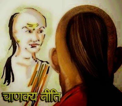 Chanakya Neeti- Kin baaton mein karna chahiye santosh aur kin mein nahin