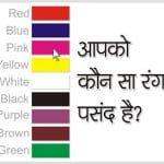 Jyotish & Colours : पसंदीदा रंग के अनुसार जानिए स्वभाव से जुड़ी खास बातें